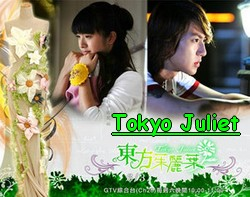 http://love-asian-dramas.cowblog.fr/images/Image1/300pxJuliet.jpg