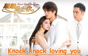 http://love-asian-dramas.cowblog.fr/images/Image1/Knockknock2.jpg