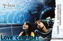 http://love-asian-dramas.cowblog.fr/images/Image1/Lovecontract01.jpg
