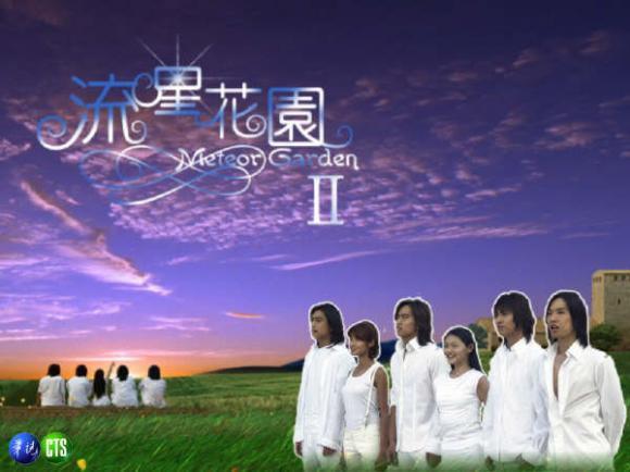 3afab4008fe Meteor Garden saison 2 - Love-Asian-Dramas - Une passion dévorante à  partager !! - Cowblog