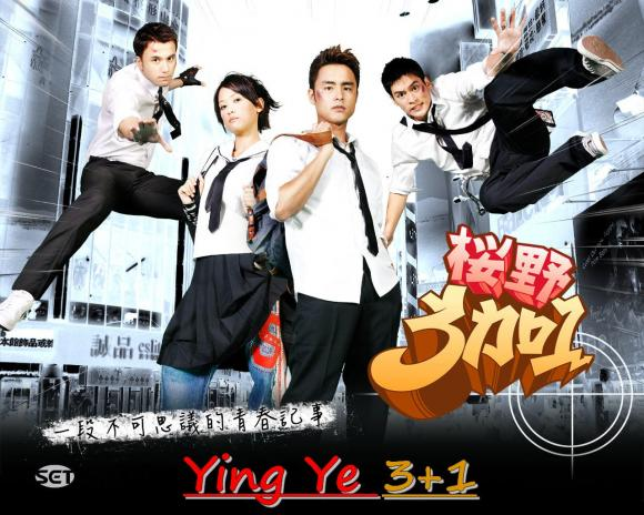 http://love-asian-dramas.cowblog.fr/images/Image1/Yingye.jpg